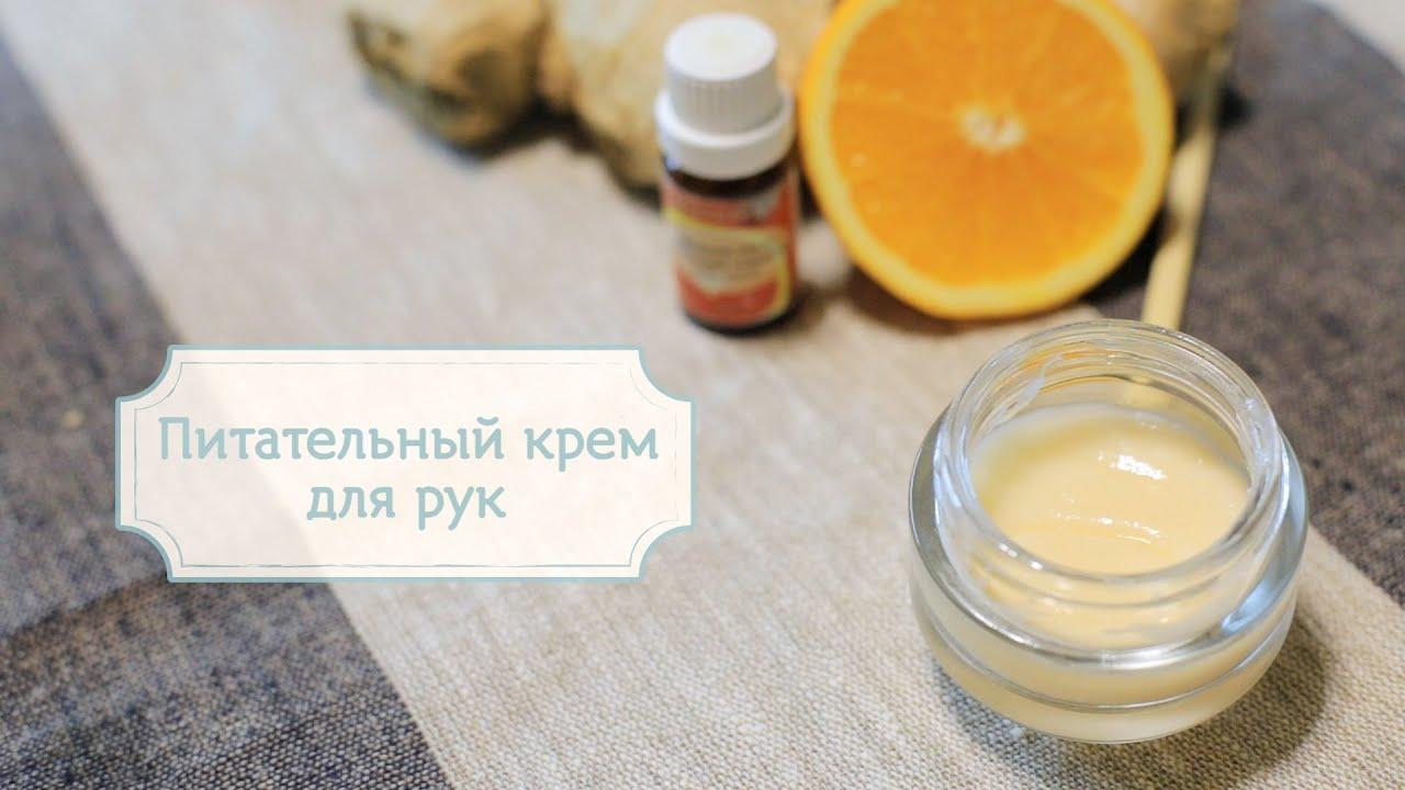 Крем питательный для тела своими руками рецепты