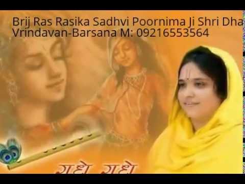Brij Ras Rasika Sadhvi Poornima Ji (Poonam Didi) Shri Dham Vrindavan...
