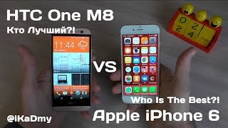 iPhone 6 vs HTC One M8: Кто Лучший?