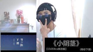 【ChilliBra神改编】《小阴茎》-ChilliBro (等你下课-周杰伦)