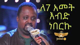 Testimony With Brother Tesfaye Yemanebrhan - AmlekoTube.com