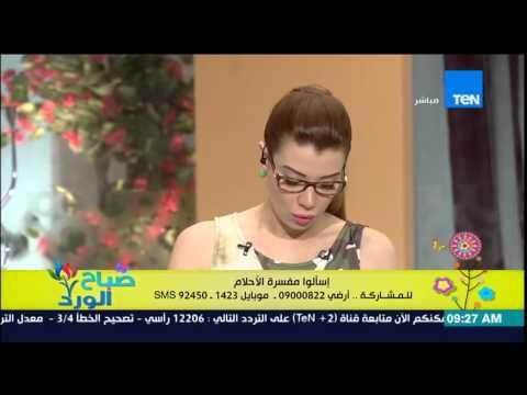 صباح الورد تفسير أحلام مشاهدين صباح الورد مع مٌفسرة الأحلام شيماء صلاح الدين