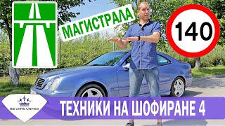 Техники на шофиране 4 | МАГИСТРАЛА | BG Cars United