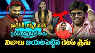Getup Srinu Reveals Secrets About Sudheer And Rashmi Affair | Anchor Pradeep | Top Telugu Media