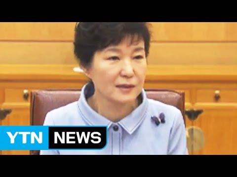 Pres. Park calls N.Korea's sub-based missile serious threat / YTN