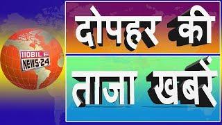 दोपहर की ताजा ख़बरें   News headlines   Mid day news   taja khabren   Hindi samachar   MobileNews 24.