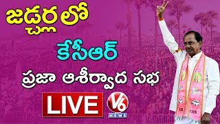 CM KCR LIVE | TRS Public Meeting In Jadcherla | Telangana Elections 2018
