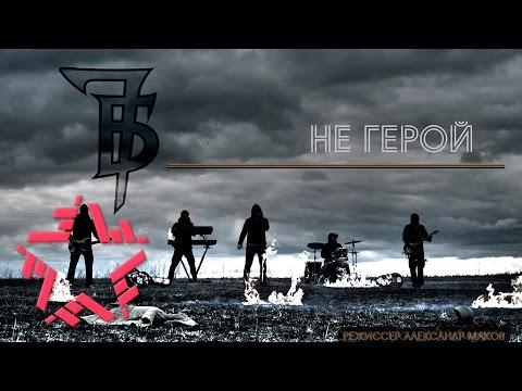 7Б - Не герой