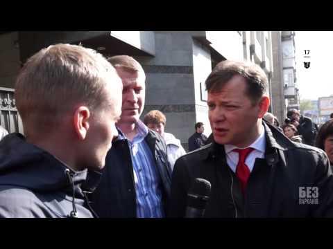 Ляшко та Мосійчук vs. БЕЗ ПАРКАНІВ