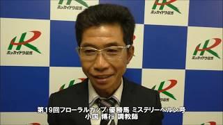 20190919フローラルカップ 小国博行調教師