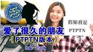 【改编】田馥甄《爱了很久的朋友》(PTPTN 版本)cover by Han