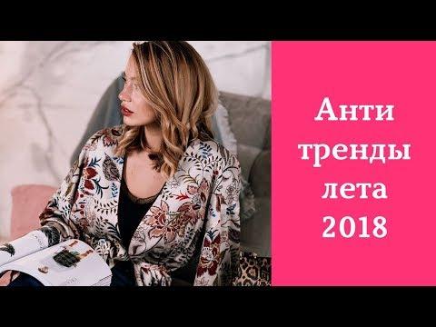 Антитренды лета 2018. Вышло из моды.