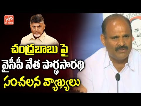 YCP Leader Parthasarathy Sensational Comments On Chandrababu Over KTR Meets YS Jagan | YOYO AP Times