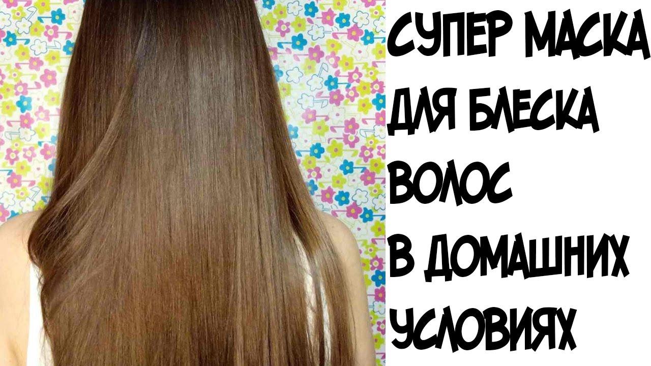 Маски для супер роста волос в домашних условиях
