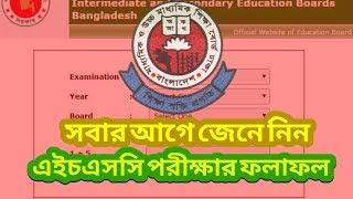 HSC Result 2017 Bangladesh Education Board GOV BD   Quickly HSC Result 2017 BD