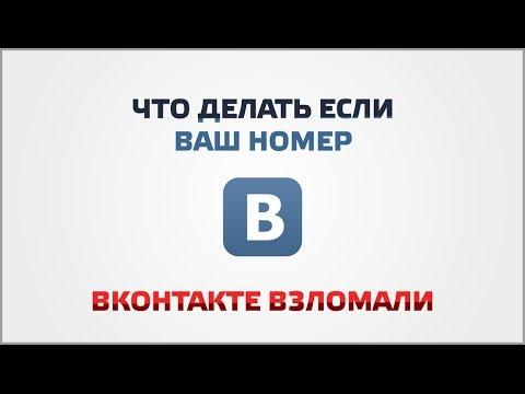 Покажу что делать, если ваш номер Вконтакте взломали.Безопасность ВКонтакте.