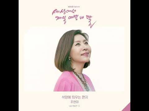 Download 주현미Joo Hyun-mi - 석양에 띄우는 편지 Prod. 개미 세상에서 제일 예쁜 내 딸 / Mother Of Mine OST - Part.11 Mp4 baru
