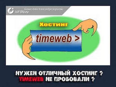 Хостинг TimeWeb.Ru - Как закачать сайт на хостинг.2016