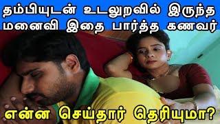 தம்பியின் மீது காதல் வயப்பட்டு திருமணம் செய்த பெண் | Latest Tamil News | Kollywood News