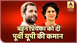 Know The Opinion Of Uttar Pradesh Residents On Priyanka Gandhi's Political Entry | ABP News