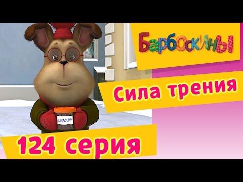 Барбоскины - 124 серия. Сила трения. Мультфильм.
