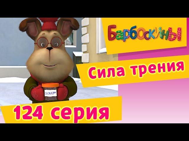 Барбоскины - 124 серия. Сила трения (новые серии)