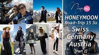 TRAVEL || Honeymoon Road-Trip 15 วัน [SWISS-GERMANY-AUSTRIA] part 2 || NinaBeautyWorld