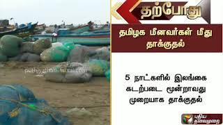 தமிழக மீனவர்கள் மீது இலங்கை கடற்படை தாக்குதல்   Fisherman   Tamilnadu   Srilanka