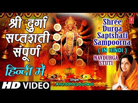 Durga Saptshati Full In Hindi By Anuradha Paudwal I Navdurga Stuti video