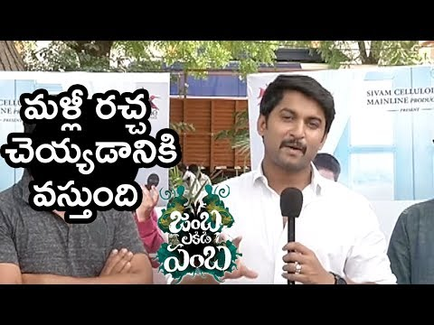 Nani Speech About Jambalakidi Pamba Movie Teaser Launch | Srinivas Reddy | Siddhi Idnani
