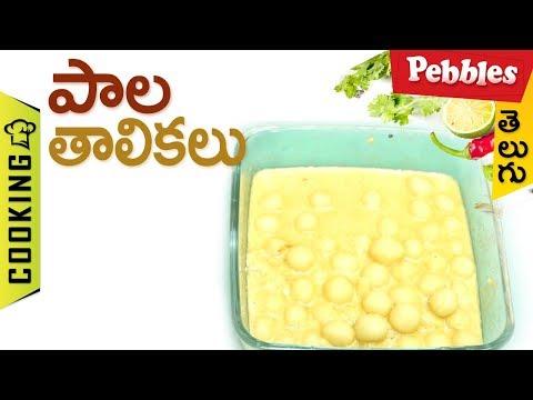 How to Cook Pala Thalikalu in Telugu | పల తాళికలు | తెలుగులో