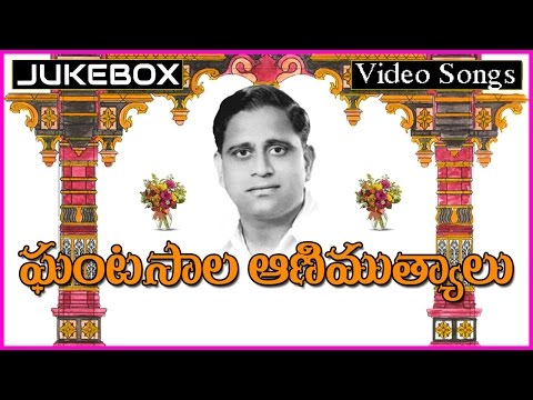 Ghantasala Telugu Hit Songs - Jukebox - Ntr Old Songs Jukebox - (ghantasala Jukebox) video