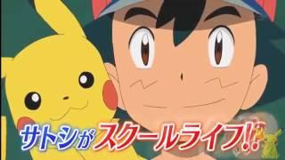 Pokemon Sun and Moon Trailer - Anime Reboot