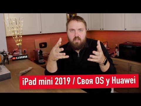 Кухня Special: внезапные iPad от Apple, народный PC от Wylsacom и своя OS у Huawei