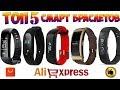 Топ 5 крутых фитнес браслетов с Aliexpress / Лучшие умные браслеты 2017 с Алиэкспресс