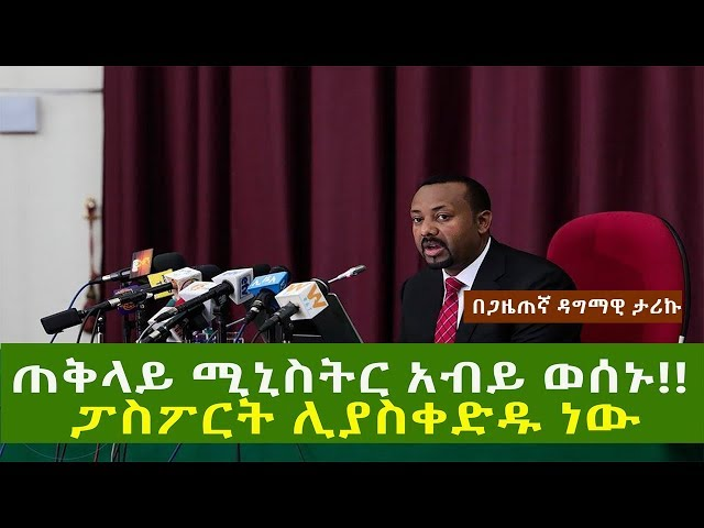 Latest Amharic News | Ethiopian News | Dr Abiy