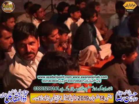 Zakir Rai Asif Mushtak Jashan 14 shaban 2019 KOT NOBahar Shah NanKana Shaib