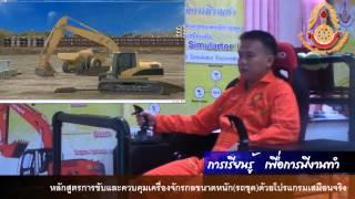 สอนขับรถ excavator simulator Part1