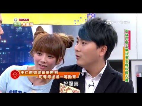 台綜-型男大主廚-20160509 丙級民宿王單挑燙金城料理大賽!