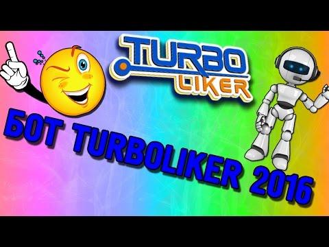Бот Для Турболайкер 2016