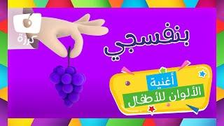 كرزة - أغنية الألوان |  Karazah - Colors Song