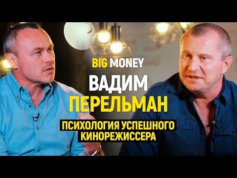 Вадим Перельман. О кинобизнесе в Голливуде. Как стать успешным кинорежиссером | Big Money #22