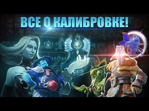 ВСЕ О НОВОЙ КАЛИБРОВКЕ DOTA 2