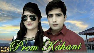 Latest Haryanvi Song 2017 # Prem Kahani # Ramkesh Jiwanpurwala & Sonika Singh # Mor Music