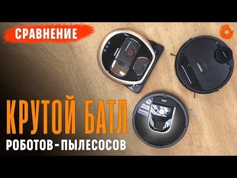 БАТЛ роботов-пылесосов + РОЗЫГРЫШ ✅ Ecovacs VS Samsung VS iRobot