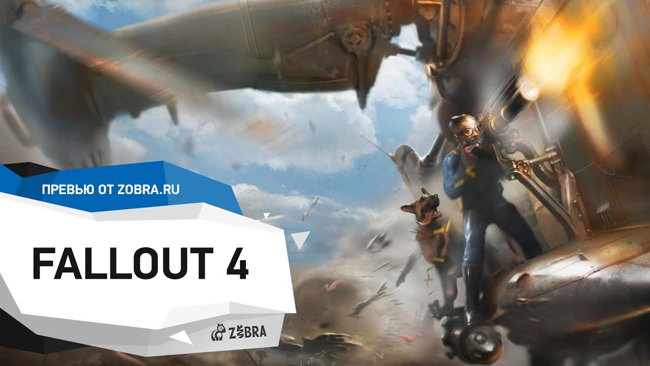Обзор: Fallout 4 - Игры Mail Ru