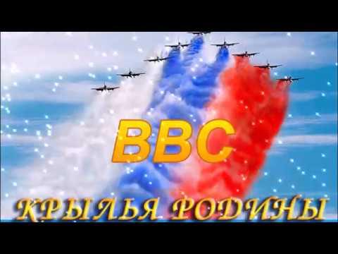 Поздравления с днем военно-воздушного