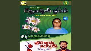 Deva Un Thirupaadham
