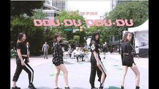 [KPOP IN PUBLIC] BLACKPINK - DDU-DU DDU-DU 뚜두뚜두 Dance Cover by CHANNEL II