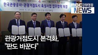 """R]관광거점도시 본격화, """"관광 헤게모니 바꾼다"""""""